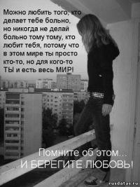 Рассказы грустные про любовь