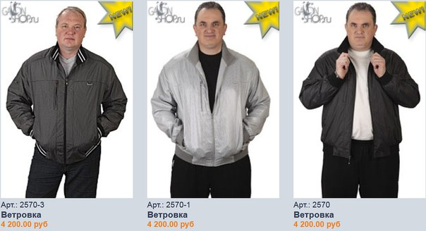 Мужская Одежда Больших Размеров Дешево Доставка