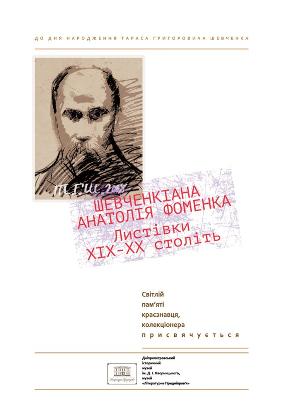 литературное приднепровье,новости днепропетровска,шевченкиана