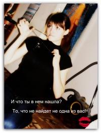 Ленуська Господарцева, 9 апреля , Новосибирск, id151688325