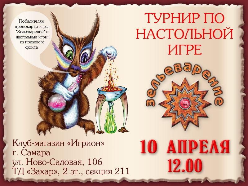 Настольные игры в Самаре