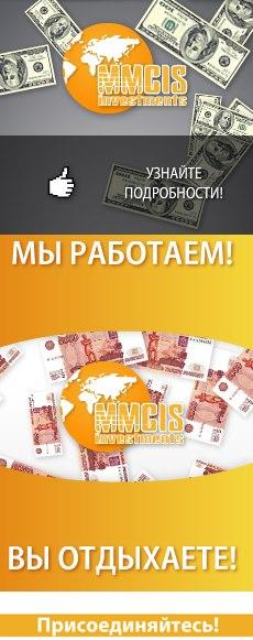 Инвестиционный фонд mmcis investments отзывы