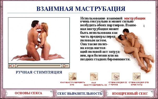 Что обозначает секс