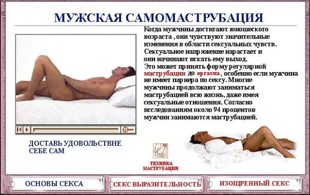 Сексуальное мужское самоудовлетворение на видео