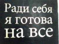 Наташа Раньжина, 6 апреля 1993, Волгоград, id117697406