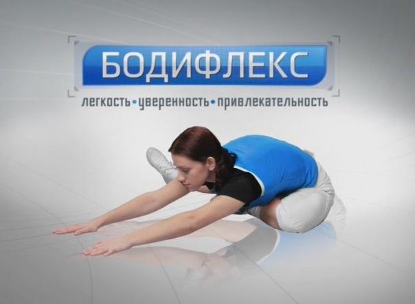 бодифлекс для начинающих похудение