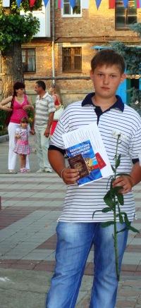 Вовчик Бондаренко, 4 июня 1996, Кущевская, id63544132