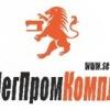 ЛегПромКомплект