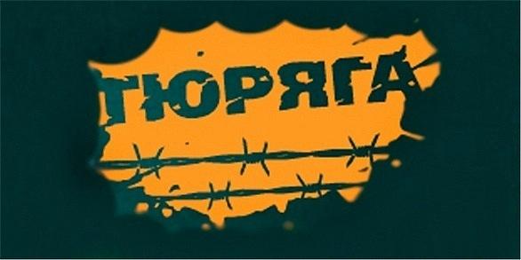 Скачать бесплатно программу для взлома тюряги Вконтакте - Яд в Тюряге