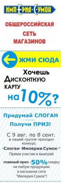 Сайт ООО Империя сумок-Пенза, Пенза.