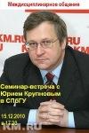 Семинар-встреча с Юрием Крупновым