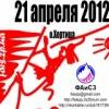 Открытый Чемпионат Запорожской области на естественном рельефе (о. Хортица)