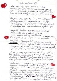Просто Вадик, 1 января 1920, Москва, id640898