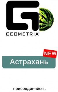 фото геометрия астрахань