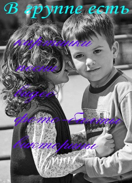 Правда про мальчиков и девочек. 1) Хотят, чтобы любовь была раз и.
