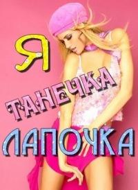 Танюся Бондарь, 3 июля 1992, Омск, id123528375