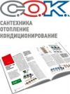 Журнал С.О.К.