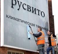 Русвито Rusvito.ru, 20 февраля , Москва, id153269460