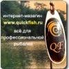 Рыболовный интернет магазин www.quickfish.ru