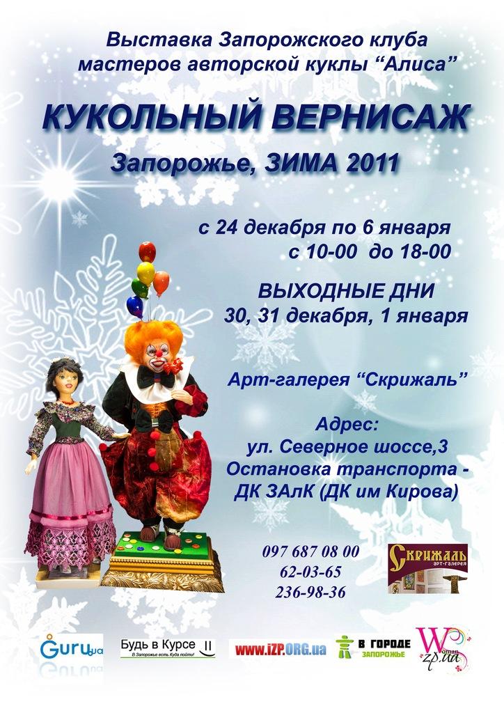 24 декабря в арт-галерее Скрижаль открывается третья выставка Запорожского клуба мастеров авторской куклы - Кукольный вернисаж – зима 2011