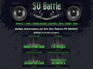 Рэп портал SV Battle