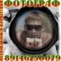 Денис Иванов, 6 октября , Петропавловск-Камчатский, id158649190