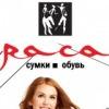 Магазины обуви РАСА в Одессе