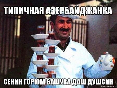 Типичный Азербайджанец)))ржака