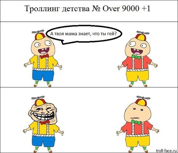 Trollo face | ВКонтакте