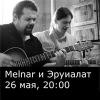 Melnar Tilromen & Эруиалат в чайной Prosto Ta