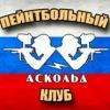 Пейнтбольный клуб Аскольд (пейнтбол, paintball)