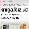 Kniga.Biz.ua - лучшие книги для вашего бизнеса