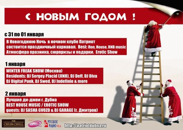 17 декабря DJ BOOCH в нк Патриот