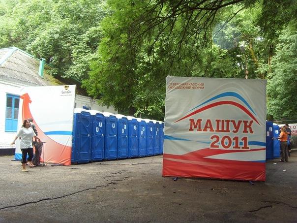 """Названы победители и получатели премий на форуме """"Машук-2011"""""""