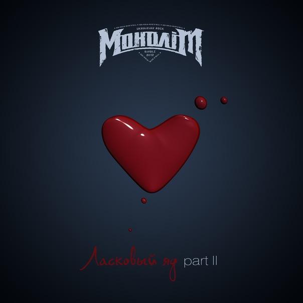 Новый EP группы МОНОЛІТ - Ласковый яд part II (2012)