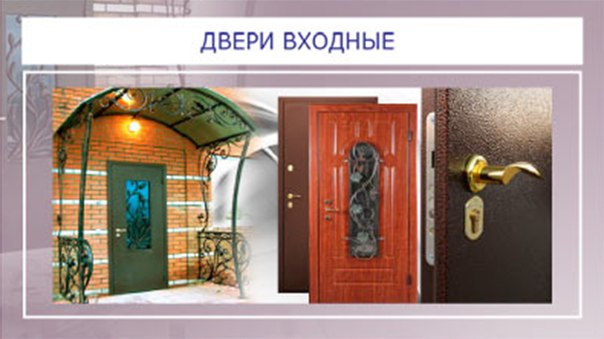 домофон для двери входной