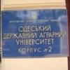 ОГАУ (Одесcкий государственный аграрный универси