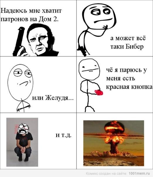 Комиксы мемы troll face