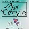 NAIL STYLE Екатеринбург