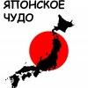 Японское ЧУДО