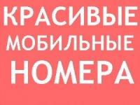Красивые Номера, 14 января , Симферополь, id133117054