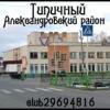 типичный Александровский район