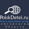 Логотип ПОИСК ПРОПАВШИХ ДЕТЕЙ - НОВГОРОДСКАЯ ОБЛАСТЬ