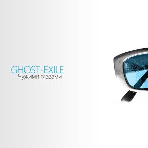 Ghost-Exile - Чужими глазами [EP] (2012)