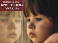 Кристальная Благотворительный фонд, Чернигов, id130549900