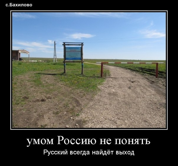 Емеля печке, умом россию не понять картинки смешные