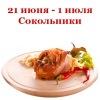 21 июня - 1 июля, Москва. Фестиваль Национальной Чешской Кухни.
