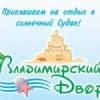 Владимирский Двор.Отдых в Судаке.