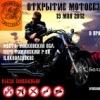 Открытие мотосезона 2012 у Road Warriors MCC