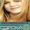 Сорока-News.Ru*** Новости шоу-бизнеса